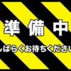 【準備中】関係者以外立ち入り禁止   (投資方針)