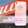 【店舗手続き】中古au版iPhoneのsimロック解除の手順・方法!