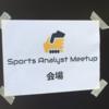 「Sports Analyst Meetup #2」を開催しました #spoana