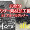 【30MM改造】#6 捨てる前にどうですか?ランナー素材加工 その1