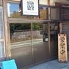 平尾豆腐店 鳥取河原町 豆腐
