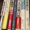 ブックオフは宝の山だね♪今年初のまとめ買い☆積ん読が減らない!