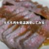 【料理】低温調理の牛もも肉が美味しい!ダイエットにも良いかも!?