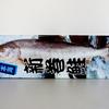 新巻鮭と角上魚類