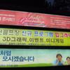 SNSDアジアツアーソウル公演アンコールコンサート一日目!その1