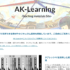授業で使えるかも:木村明憲 先生のサイト「AK-Learning -Teaching materials Site-」