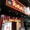 元祖ニュータンタンメン本舗行ってきたね(担々麺)横浜駅周辺ランチ情報口コミ評判