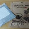 ベトナム土産に貰った「WEASEL COFFEE」ジャコウ猫のふんコーヒーとレモンペッパー(ライム胡椒塩)