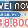 OCN モバイル ONEで新生活応援プライスとして「HUAWEI nova lite 3」がなんと8800円、最安で3,800円となるキャンペーンを開催中!