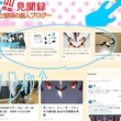 ブログリニューアル!無料版でもできるはてなブログカスタマイズまとめ!