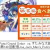 【笛糸話。Fate/Grand Order  vs すたみな太郎】第152回配信Joe_Jack_Man's_Podcast 【aki師匠回】