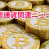 2017年12月7日ビットコインは170万円台!