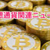 2018年3月8日★金融庁が仮想通貨取扱業者に業務改善命令!
