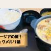 松屋のシュクメルリ鍋定食を食レポ!店舗限定から全国になる旨さ!