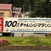 100キロ先のゴールを目指して!!