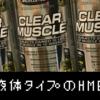 液体タイプのHMB「クリアマッスル」レビュー