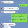 神の座 〜ラーメン二郎関内店〜
