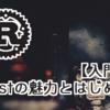 【Rust入門】魅力とはじめ方