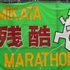 残酷マラソン2018 振り返り 前半