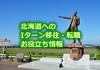 【4/6更新】北海道へのIターン・転職・移住関連イベント情報