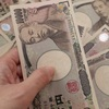 うっかりミスが招いた2万円の臨時出費!これは全捨離でいう金運の相殺?