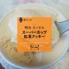 【明治】紅茶が上品に香るアイス――「エッセルスーパーカップ 紅茶クッキー」