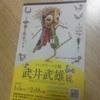 周南市美術博物館「武井武雄展」に行ってきました。(その1)