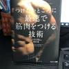 全トレーニー必読「つけたいところに最速で筋肉をつける技術」が最高に良かった!