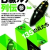 数々のB級ルアーを紹介した書籍「B級ルアー列伝 参」発売!