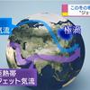 記録的な大雪は『ジェット気流』の蛇行や『極渦』南下が原因だった!?