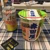 """【カップ麺】""""「森田屋」伝説の佐野ラーメン""""を食う!"""