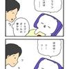 4コマ漫画 ミイコ 「寝言 (初夢)」