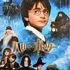 「ハリーポッター」全シリーズを3分でご紹介。「ファンタスティックビースト」を見る前にぜひ!