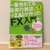 【FX勉強本】一番売れている投資の雑誌ZAiが作った「FX」入門を買ってみた!