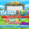 【ゲームUI】「ぷよぷよ™テトリス®S 体験版」