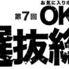 第7回 OKB48選抜総選挙 in 名古屋(文房具朝食会@名古屋とNFC)の集計結果を考えてみる