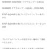 4万円キャッシュバック超ラッキー案件【SFC】