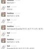 rubotyでbotが次に発言する内容をセットできるようにした