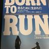サバイバル術byお方さま!!『水を確保せよ!!「BORN TO RUN 走るために生まれた」の登場人物たちは、こうするべきだった!!』の巻