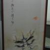 7世松本幸四郎 押隈「紅葉狩」