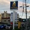 スタバがない八幡浜市にあるTSUTAYAに「ブックカフェ」ができた