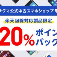 【ラクマ公式中古スマホショップ】楽天回線対応製品限定!購入金額の20%分をポイントバック♪