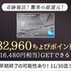 【再入会1年超なら可】32,960ポイント!驚異の超還元!JALアメリカン・エキスプレス・カード!