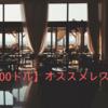 【予算1人100ドル】NYで贅沢気分が味わえるお手軽価格のレストラン5選【マンハッタンエリア】