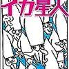 【電子書籍】『イカ星人』北野勇作(アドレナライズ)