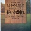 レイモンド・チャンドラー「長いお別れ」(ハヤカワ文庫)