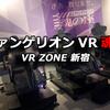 【VRZONE新宿】VRエヴァ感想。「魂の座」を一人でプレイしてきた。もちろん勝てなかった。
