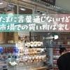 韓国 市場での買い物はハードル高い?言葉が通じなくてもどうにかなる!!