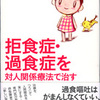 『拒食症・過食症を対人関係療法で治す』水島広子(紀伊國屋書店)
