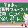 【写真あり】新宿高野フルーツバーの口コミ・感想、完全レポート!
